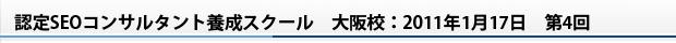 全日本SEO協会 認定SEOコンサルタント養成スクール 大阪校 大阪:2011年1月17日