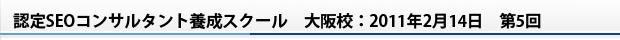 全日本SEO協会 認定SEOコンサルタント養成スクール 大阪校 大阪:2011年2月14日
