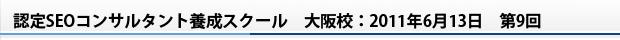 全日本SEO協会 認定SEOコンサルタント養成スクール 大阪校 大阪:2011年6月13日