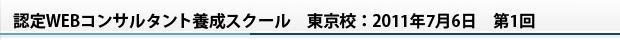認定WEBコンサルタント養成スクール 東京校:2011年7月6日 第1回