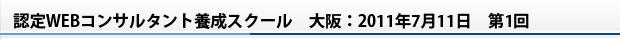 認定WEBコンサルタント養成スクール 大阪:2011年7月11日 第1回
