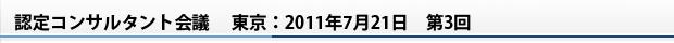 認定コンサルタント会議  東京:2011年7月21日 第3回