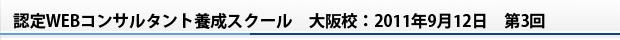 認定WEBコンサルタント養成スクール 大阪校2011年9月12日