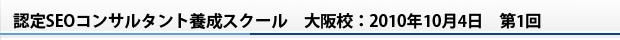 全日本SEO協会 認定SEOコンサルタント養成スクール 大阪校 東京:2010年10月4日