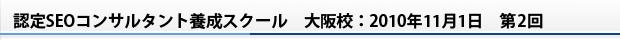 全日本SEO協会 認定SEOコンサルタント養成スクール 大阪校 第2回 大阪:2010年11月1日