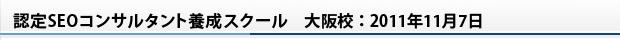 認定SEOコンサルタント養成スクール 大阪校:2011年11月7日