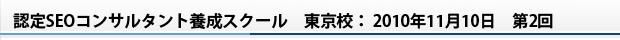 全日本SEO協会 認定SEOコンサルタント養成スクール 東京校 東京:2010年11月10日