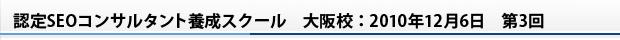 全日本SEO協会 認定SEOコンサルタント養成スクール 大阪校 第3回 大阪:2010年12月6日