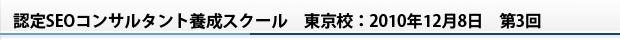 全日本SEO協会 認定SEOコンサルタント養成スクール 東京校 東京:2010年12月8日