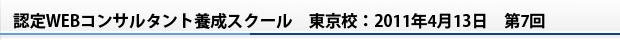 認定SEOコンサルタント養成スクール 東京校2011年4月13日 東京:2011年4月13日