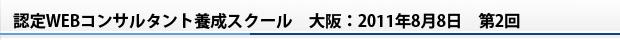 認定WEBコンサルタント養成スクール大阪:2011年8月8日 第2回