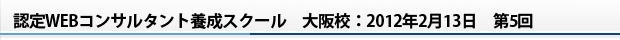 認定WEBコンサルタント養成スクール 大阪校:2012年2月13日 第5回