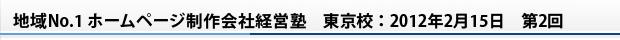 地域No.1 ホームページ制作会社経営塾 東京校:2012年2月15日 第2回