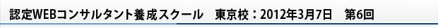 認定WEBコンサルタント養成スクール 東京校:2012年3月7日 第6回