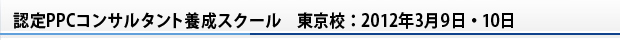 認定PPCコンサルタント養成スクール 東京校:2012年3月9日・10日