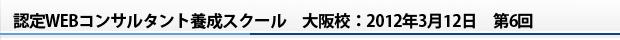 認定WEBコンサルタント養成スクール 大阪校:2012年3月12日 第6回