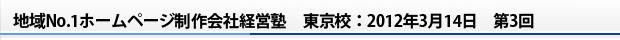 地域No.1ホームページ制作会社経営塾 東京校:2012年3月14日 第3回