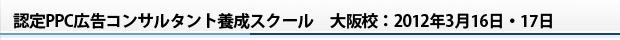 認定PPC広告コンサルタント養成スクール 大阪校:2012年3月16日・17日