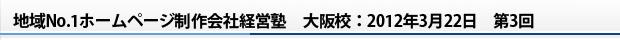 地域No.1ホームページ制作会社経営塾 大阪校:2012年3月22日 第3回