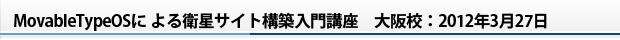 MovableTypeOSに よる衛星サイト構築入門講座 大阪校:2012年3月27日