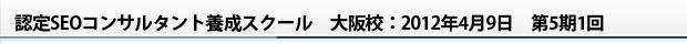 認定SEOコンサルタント養成スクール 大阪校:2012年4月9日 第5期1回
