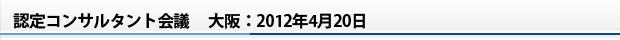 認定コンサルタント会議  大阪:2012年4月20日