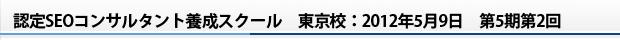 認定SEOコンサルタント養成スクール 東京校:2012年5月9日 第5期第2回