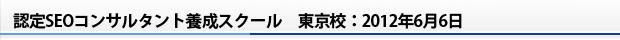認定SEOコンサルタント養成スクール 東京校:2012年6月6日