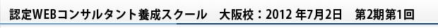 認定WEBコンサルタント養成スクール 大阪校:2012 年7月2日 第2期第1回