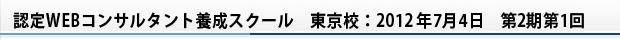 認定WEBコンサルタント養成スクール 東京校:第2期第1回