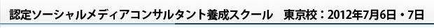 認定ソーシャルメディアコンサルタント養成スクール 東京校:2012年7月6日・7日