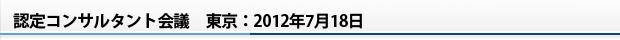 認定コンサルタント会議 東京:2012年7月18日