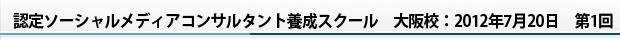 認定ソーシャルメディアコンサルタント養成スクール 大阪校:2012年7月20日 第1回