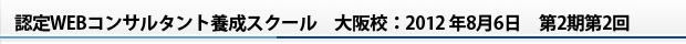 認定WEBコンサルタント養成スクール 大阪校:2012 年8月6日 第2期第2回