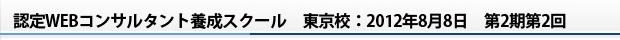 認定WEBコンサルタント養成スクール 東京校:2012年8月8日 第2期第2回