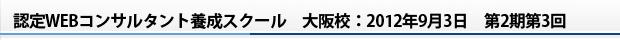 認定WEBコンサルタント養成スクール 大阪校:2012年9月3日 第2期第3回