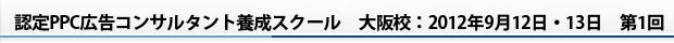 認定PPC広告コンサルタント養成スクール 大阪校:2012年9月12日・13日 第1回