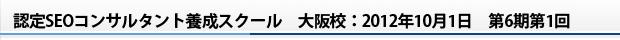 認定SEOコンサルタント養成スクール 大阪校:2012年10月1日 第6期第1回