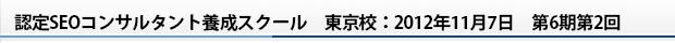 認定SEOコンサルタント養成スクール 東京校:2012年11月7日 第6期第2回