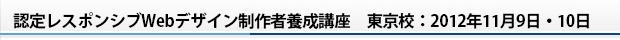 認定レスポンシブWebデザイン制作者養成講座 東京校:2012年11月9日・10日