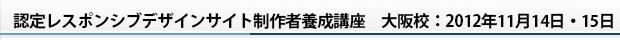 認定レスポンシブデザインサイト制作者養成講座 大阪校:2012年11月14日・15日