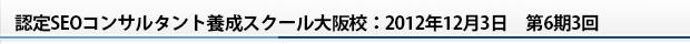 認定SEOコンサルタント養成スクール大阪校:2012年12月3日 第6期3回