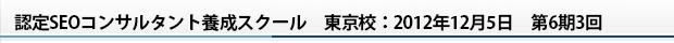 認定SEOコンサルタント養成スクール 東京校:2012年12月5日 第6期3回