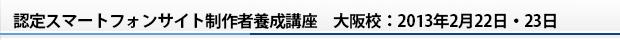 認定スマートフォンサイト制作者養成講座 大阪校:2013年2月22日・23日