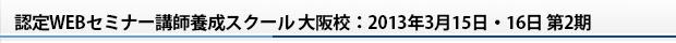 認定WEBセミナー講師養成スクール 大阪校:2013年3月15日・16日 第2期