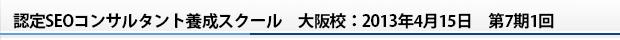 認定SEOコンサルタント養成スクール 大阪校:2013年4月15日 第7期1回