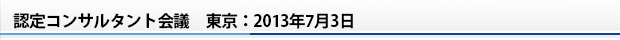認定コンサルタント会議 東京:2013年7月3日