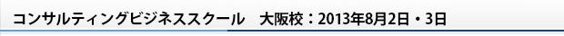コンサルティングビジネススクール 大阪校:2013年8月2日・3日
