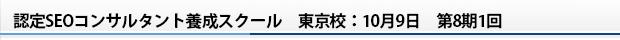 認定SEOコンサルタント養成スクール 東京校:10月9日 第8期1回