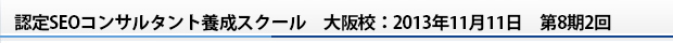 認定SEOコンサルタント養成スクール 大阪校:2013年11月11日 第8期2回
